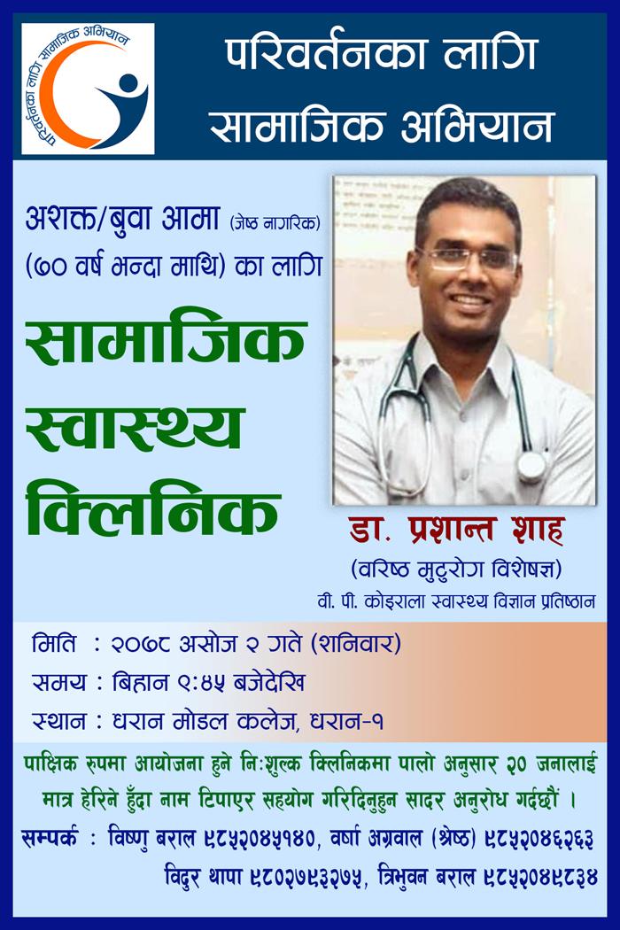 Health---Dr-Prashant