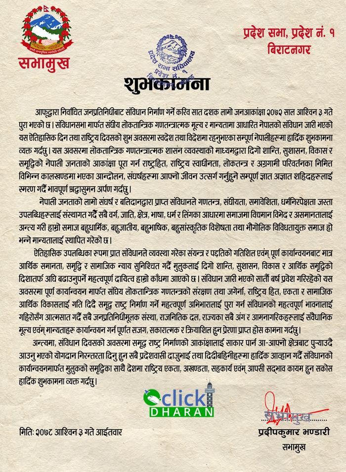 sambidhan
